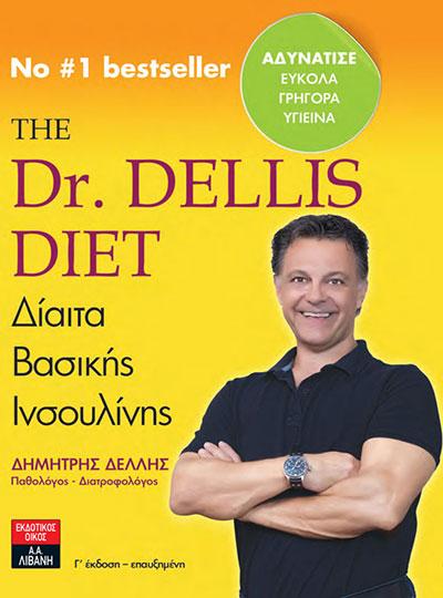 Νέο Βιβλίο – The Dr. Dellis Diet – Η Δίαιτα της Βασικής Ινσουλίνης